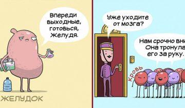 нашим органам