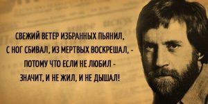 Слова Владимира Высоцкого, остающиеся в памяти поколений!