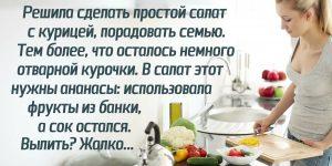 Женская логика: вначале был салат...