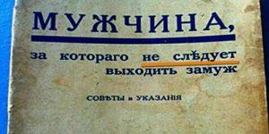Бесценные советы 1930 года: «Мужчина, за которого не следует выходить замуж»
